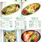 ドレッシング系サラダ(レシピ付)