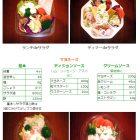 マヨネーズ系サラダ(レシピ付)