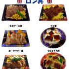 ロン丼01