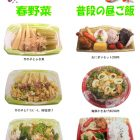 春野菜・普段の昼ご飯