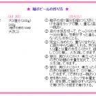 柚子ピールの作り方