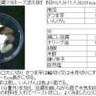 蒸し野菜の豆腐マヨネーズ添え