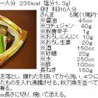 秋刀魚のピリ辛煮