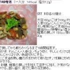 大豆と根菜の味噌煮