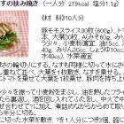 豚肉とトマトとなすの挟み焼き