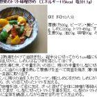 厚揚げと野菜のトマト味噌炒め