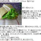 高野豆腐のなめらか蒸し
