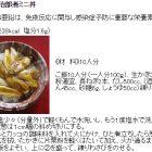 かきの治部煮ミニ丼