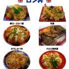 ロン丼02