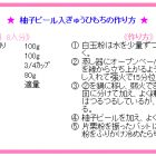 柚子ピール入ぎゅうひもちの作り方