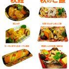 秋鮭・秋のご飯