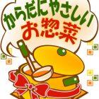 秋 手づくりお惣菜POP 3枚