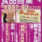 食品商業2004/4月号に掲載されました