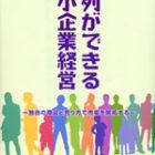 成田惣菜研究所(お惣菜専門店ナリタヤ)掲載本のご紹介