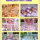 長野県上田市やおふく古里店