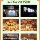 エフピコフェア2014-01