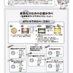 冷却調理レシピ