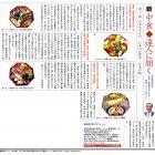 日本のお正月 日本のお惣菜 日本の味。