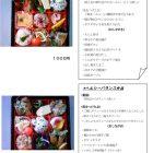 お弁当1,000円