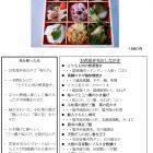 お弁当1,580円