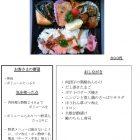 お弁当800円