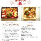 純手づくり肉 – レシピ付