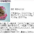 大豆とごぼうのピリ辛味噌炒め