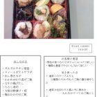 男子弁当1,000円