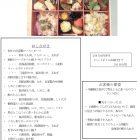 2,850円弁当(ペットボトルお茶付きで3,000円)