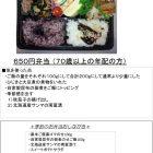 650円弁当 (70歳以上の年配の方)