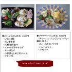 おいなりさん490円・プチチャーハン550円