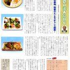 食欲増進の季節、惣菜のビジネスチャンス到来 – フードくるむ 2009年3-4月号