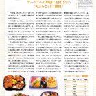 オードブルの単価にも負けない天ぷらセットで勝負! – フードくるむ 2010 Vol.6