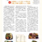 お客様ニーズに追いつく努力を洋風、中華で団欒メニュー提案 – フードくるむ 2010 Vol.8