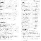 簡単キノコご飯・秋野菜のダッカルビ