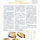 お客様ニーズに追いつく努力を洋風、中華で団欒メニュー提案 – フードくるむ 2011 Vol.11
