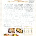 肉系を含めたスタミナメニュー提案もお忘れなく – フードくるむ 2011 Vol.12
