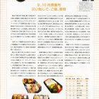 9、10月準備号 災い転じて、ご飯、煮物 – フードくるむ 2011 Vol.13
