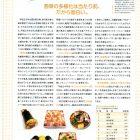 惣菜は多様化は当たり前、だから面白い – フードくるむ 2011 Vol.15