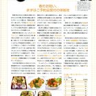 春のお祝い、まずはご予約品受付の体制を – フードくるむ 2012 Vol.16