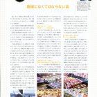 地域になくてはならない店 – フードくるむ 2013 Vol.23