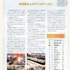 お肉屋さんのデリカテッセン – フードくるむ 2013 Vol.24