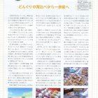 どんぐりの背比べから一歩前へ – フードくるむ 2014 Vol.25