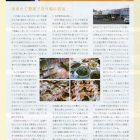 出来たて惣菜で売場に活気 – フードくるむ 2014 Vol.26
