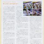 コンセッショナリー・チェーン作る力から売り込む力へ – フードくるむ 2014 Vol.27