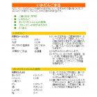 いかだんご弁当 – 粗食のすすめお弁当レシピ-秋