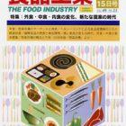 食品工業2006年12月号寄稿しました