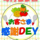 手づくりお惣菜POP 10PDF