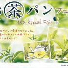 5月お茶パンフェア用POP