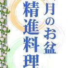 8月 精進料理・居酒屋メニュー